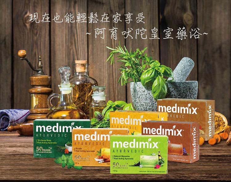 medimix 內銷 版