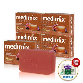 【印度MEDIMIX】綠寶石皇室藥草浴美肌皂-藏紅花(125gX5入)(送Duru植粹保濕香皂)