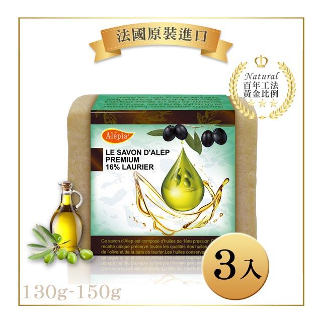 【法國原裝進口 Alepia】特級初榨弱敏肌膚專用精油皂(130g-150gx3)