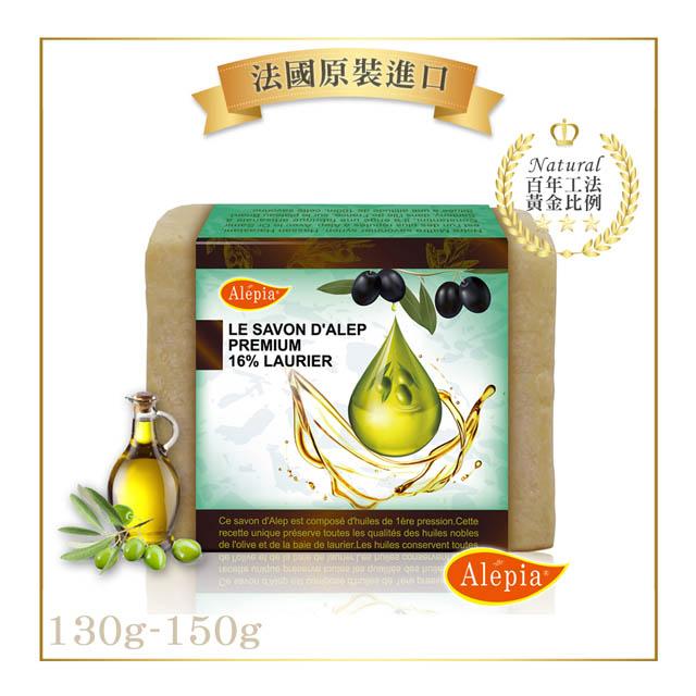 【法國原裝進口 Alepia】特級初榨弱敏肌膚專用精油皂(130g-150gx1)