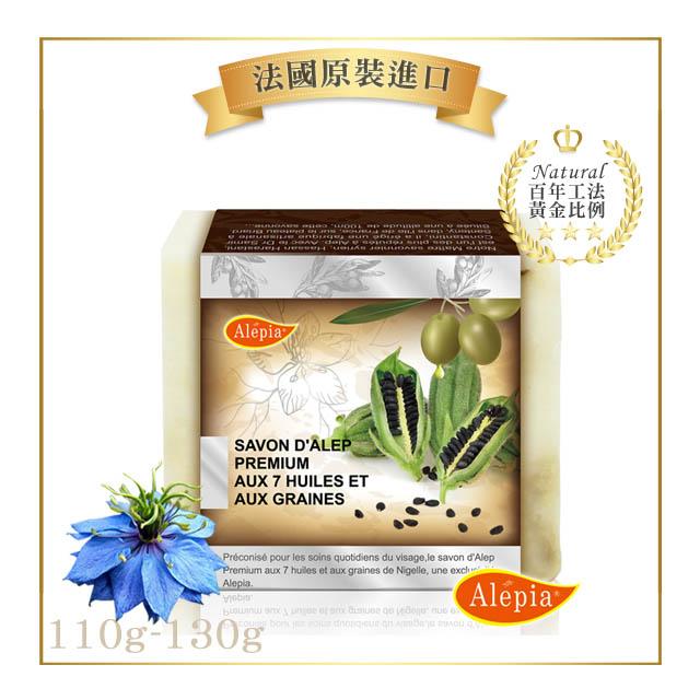 【法國原裝進口 Alepia】頂級黑種草籽7種精油皂(110g~130gx1)
