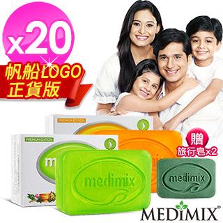 【Medimix】印度原廠授權皇室藥草美肌皂(淺綠*10+橘*10)(加贈經典美膚皂75g*2)