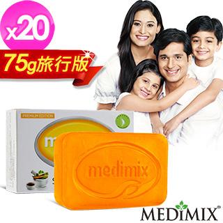 【Medimix】皇室御用香白美肌皂-75g旅行版(20入)