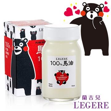 【LEGERE 蘭吉兒】熊本熊100%純馬油霜