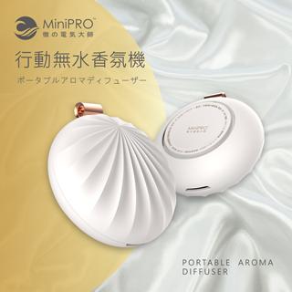 MiniPRO-日式無印風第二代免加水無線精油香氛機【珍珠白】超音波/香薰機/水氧機/加濕機/USB/擴香/隨身