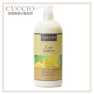 【古希歐CUCCIO】美國原裝進口沙龍品牌 白檸檬蘆薈 高效保濕輕乳液 946ML