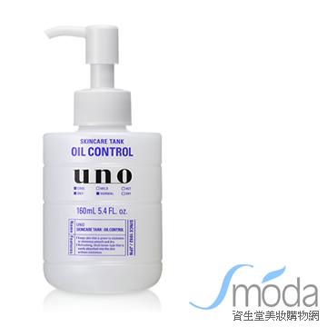 UNO 俐落至上機能水(控油型) 160mL