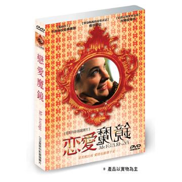 戀愛魔鏡DVD