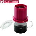 Tiamo 圓錐免濾紙獨享杯-桃紅色(HG2324)