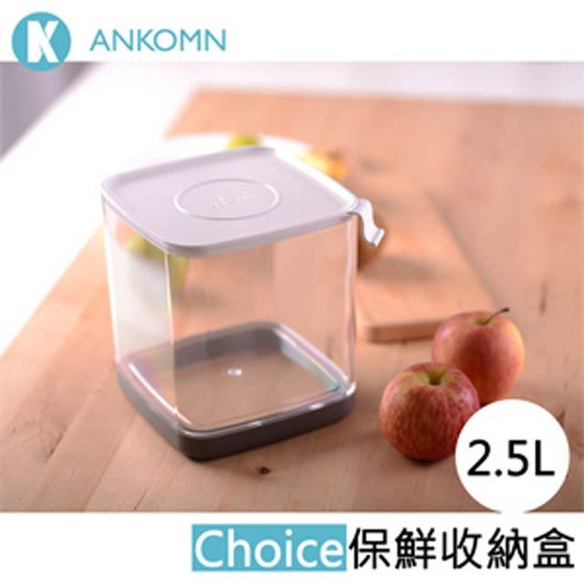 Ankomn Choice 真空保鮮盒 2.5L