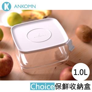 Ankomn Choice 真空保鮮盒 1.0L