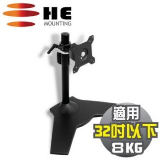 HE 15~24吋LED/LCD鋁合金多功能桌上型支架(H011TS)