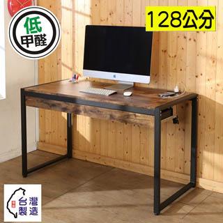 BuyJM 128公分雙抽屜附筆筒插座低甲醛復古工業風工作桌/電腦桌