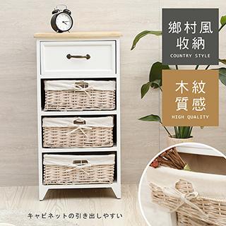 【愛生活】法式鄉村藤編收納四抽櫃