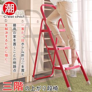 Deng Deng登登三層樓梯椅_櫻桃紅
