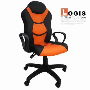 LOGIS.動美學賽車型電腦椅(活力橘 )