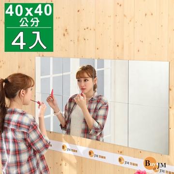 BuyJM薇亞加大版40公分壁貼鏡/裸鏡/4片組