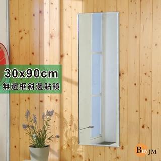 BuyJM 斜邊無邊框壁貼鏡/裸鏡30x90cm