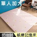 【奶油獅】純棉紙纖三合一記憶床墊-單人加大3.5尺(粉紅)