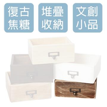 CiS [自然行] 實木傢俱 工業風實木收納抽屜M款一入(復古焦糖色)