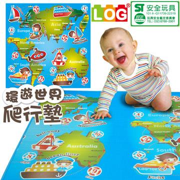 LOG樂格 環保遊戲爬行墊-環遊世界(2CM款)