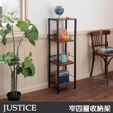 (C&B)Justice四層隙縫收納架