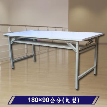 【豐盛鐵櫃】180x90 超值卡榫式摺疊會議桌白色 (大型) 台灣製