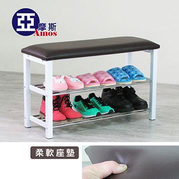 【Amos】歐式鐵腳典藏款舒適透氣軟墊穿鞋椅