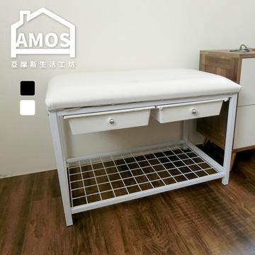 Amos高收納機能二抽軟墊穿鞋椅