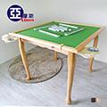【Amos】虎腳波浪機能麻將桌