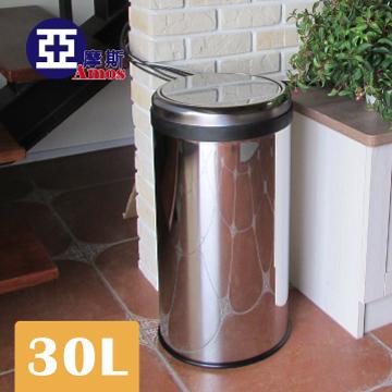 【Amos】不倒翁不鏽鋼30L搖擺垃圾桶