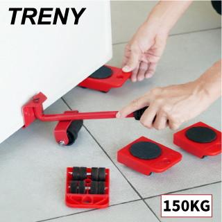 TRENY 家具搬家移動器