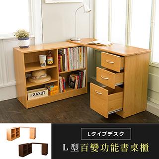 【愛生活】萬用型抽屜書櫃書桌
