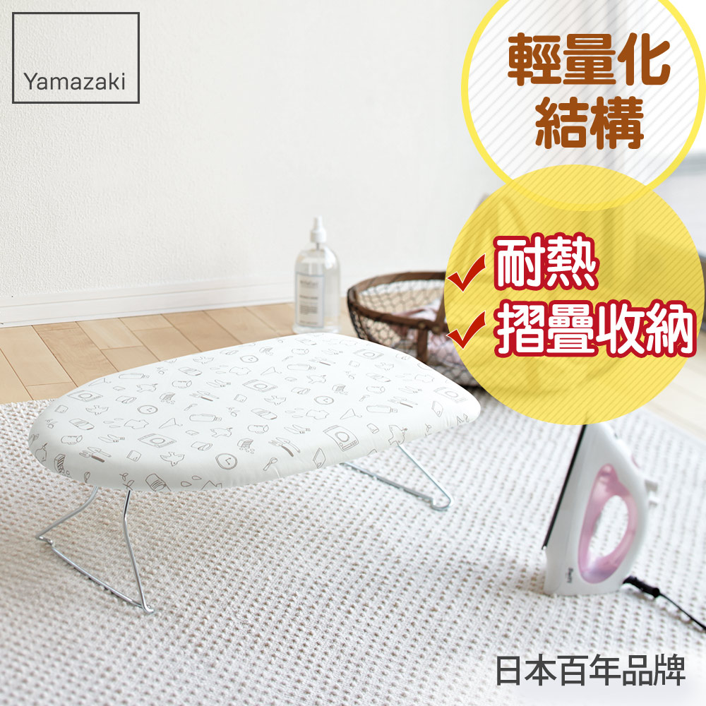 【YAMAZAKI】圓弧桌上型輕巧燙衣板(手繪時光)