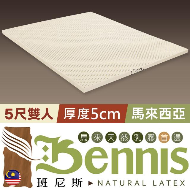 【Bennis班尼斯】~50年馬來鑽石級大廠【雙人5x6.2尺x5cm】百萬保證馬來西亞製‧頂級天然乳膠床墊