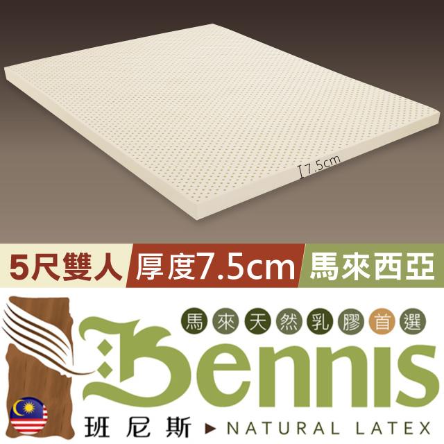 【Bennis班尼斯】~50年馬來鑽石級大廠【雙人5x6.2尺x7.5cm】百萬保證馬來西亞製‧頂級天然乳膠床墊