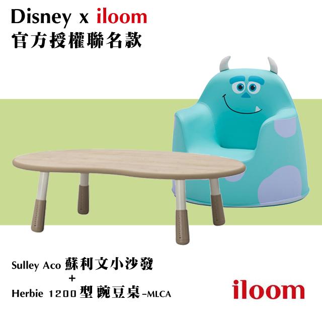 [iloom怡倫] Disney Sulley Aco 蘇利文沙發+Herbie 1200型 豌豆桌-MLCA