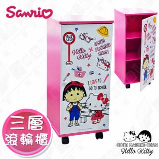 【Hello Kitty x 小丸子】超可愛聯名款療癒DIY活動拉門三層滾輪櫃 活動櫃 置物櫃 收納櫃(正版授權)