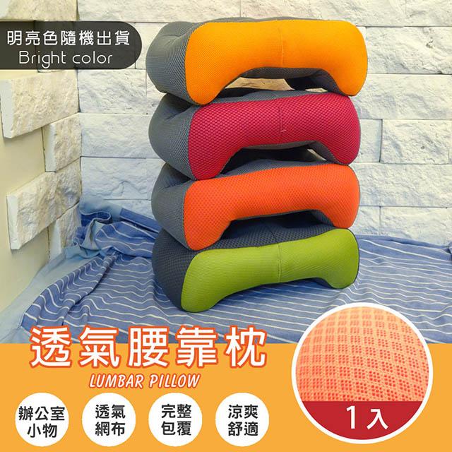明亮雙色小腰枕(隨機出貨-1入)