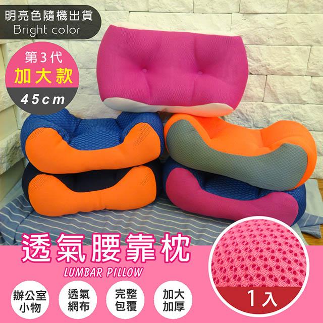 明亮雙色大腰枕(隨機出貨-1入)