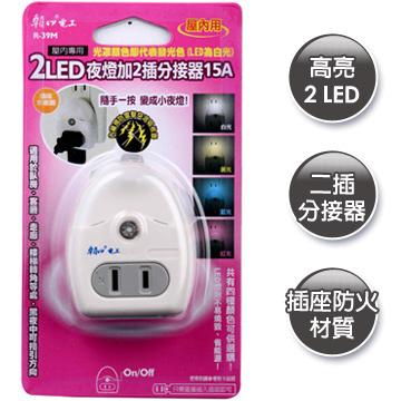 2LED夜燈加2插分接器15A(R-39M)