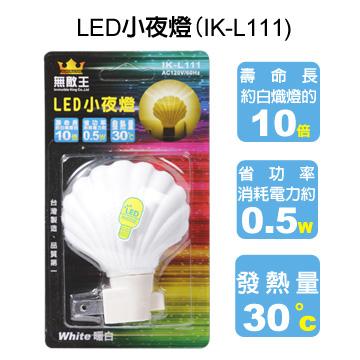 無敵王LED小夜燈 IK-L111