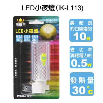無敵王LED小夜燈 IK-L113