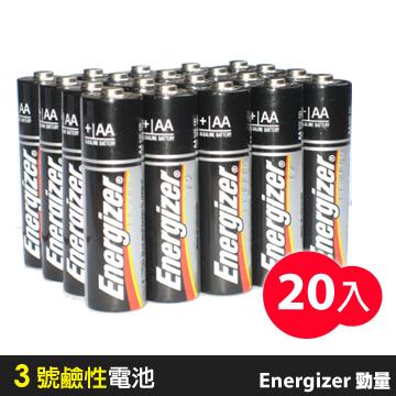 【勁量Energizer】3號鹼性電池(20入)