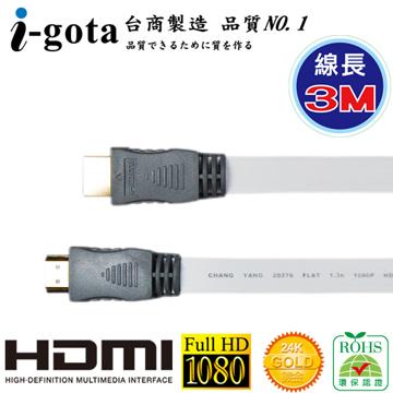 i-gota【愛購它】超薄型 HDMI 高畫質專業數位影音傳輸線 (5M)