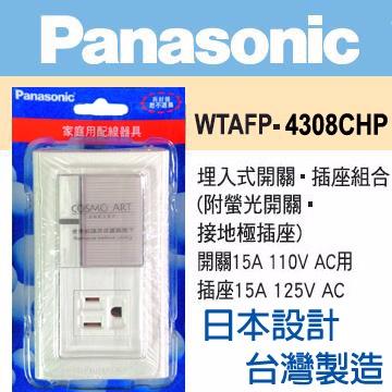 Panasonic 國際牌 COSMO ART系列 螢光一開關+接地一插座蓋板組 WTAFP4308CHP