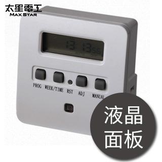 省電家族-袖珍型數位式定時器OTM304