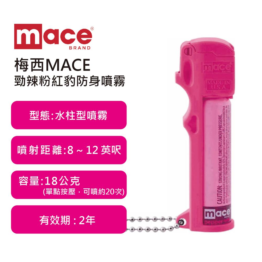 美國梅西MACE 勁辣粉紅豹防身噴霧器,比一般水柱型的辣度高出4倍/防身器材/防狼噴霧