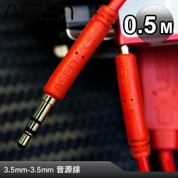 ASEN AVANZATO AUX 3.5mm-3.5mm音源線(35X紅色極限版)-0.5M (50 CM)