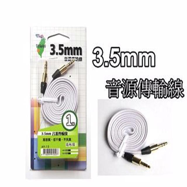 3.5立體音源傳輸線-織布線1M